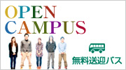 OPEN CAMPUS 無料送迎バス