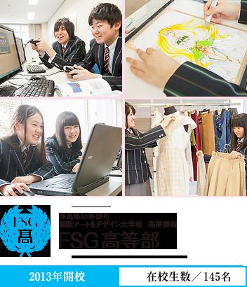 FSG学科構成│FSGカレッジリーグ