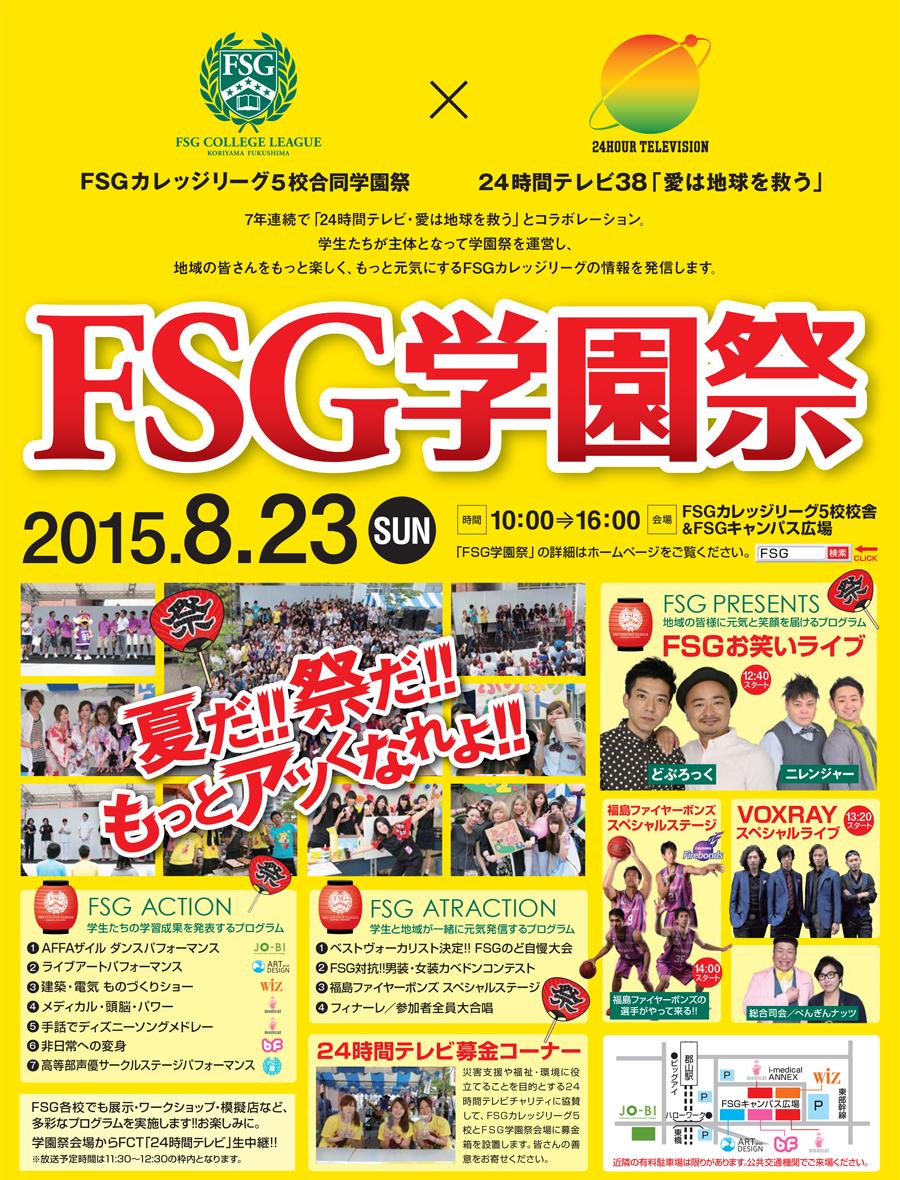 FSG学園祭2015 | FSGカレッジリ...