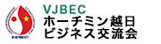 VJBEC – ホーチミン越日ビジネス交流会