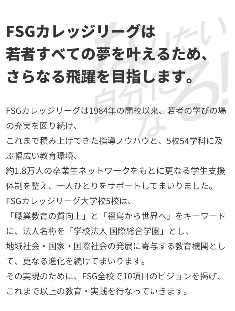 FSGカレッジリーグとは - 福島県...