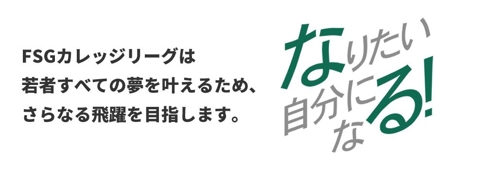 福島県郡山市の大学校グループ F...
